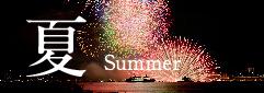 夏 Summer