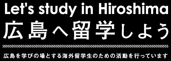 Let's study in Hiroshima 広島へ留学しよう 広島を学びの場とする海外留学生のための活動を行っています