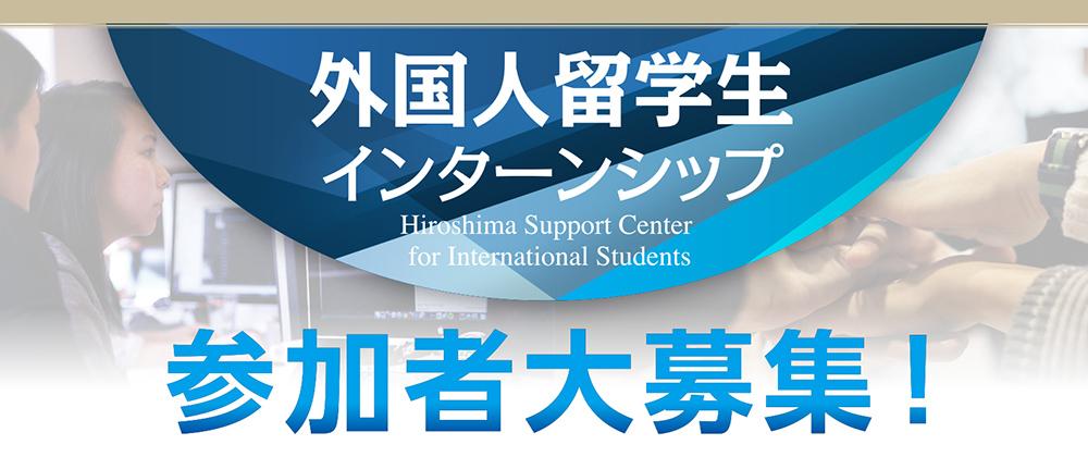外国人留学生インターンシップ 参加者大募集!