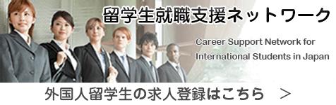 留学生就職支援ネットワーク