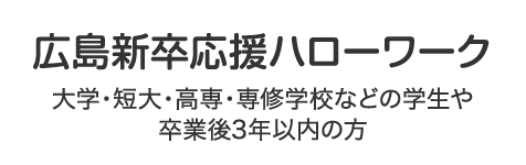 広島新卒応援ハローワーク