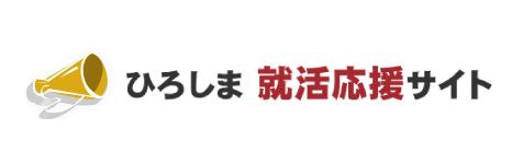 ひろしま就活応援サイト