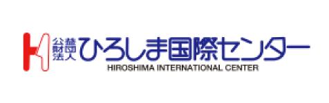 公益財団法人ひろしま国際センター