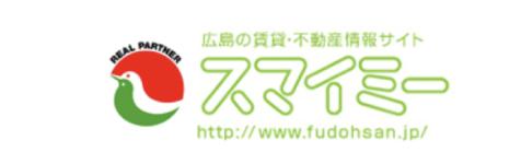 広島の賃貸・不動産情報サイト:スマイミー 不動産オンライン広島