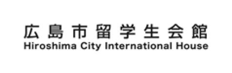 広島市留学生会館