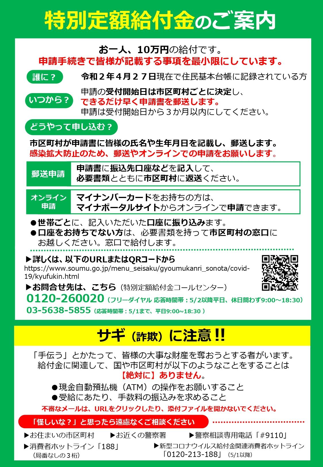 2020年5月14日 外国人の皆さんに特別定額給付金 10万円 が支給されます 留学生向けのお知らせ 広島留学ポータルサイト